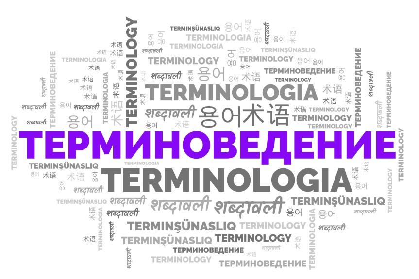 Терминоведение в аспекте перевода