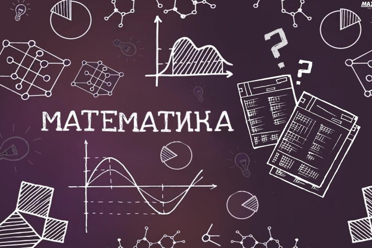 Математика с практикумом по решению нестандартных задач